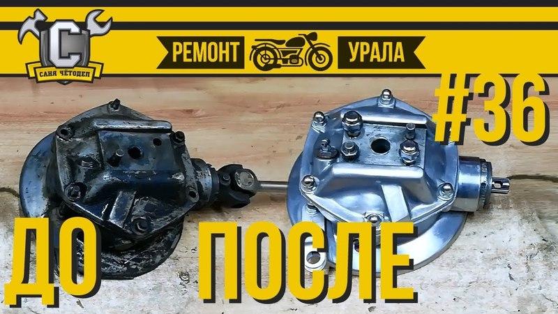 Ремонт мотоцикла Урал 36 - Полировка и сборка редуктора