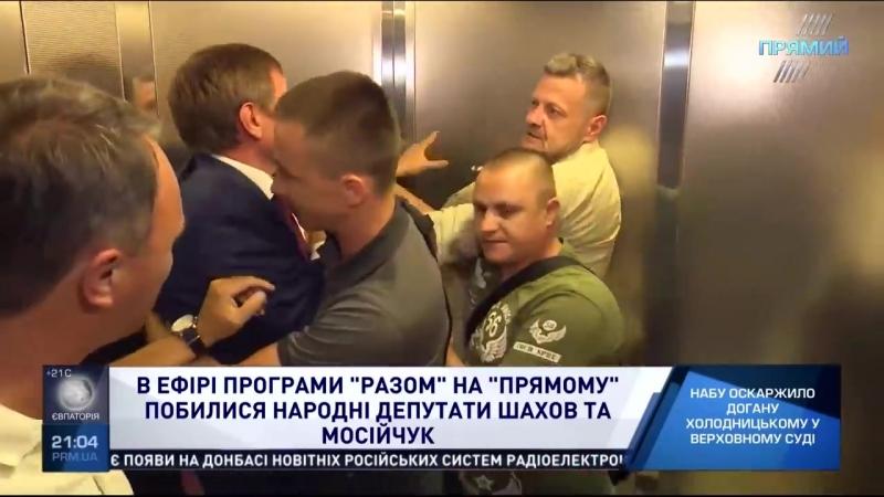 Цэевропа. Украинские депутаты подрались в лифте