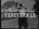 Максим Перепелица Начало с буквами