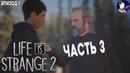Life Is Strange 2 ➤ прохождение Эп 1 3 Старый мудак