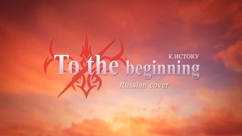 【HaruWei, KICHI Utsune, Kaido Ren, Delvirta】- To the beginning (RUS cover) Fate/Zero OP2