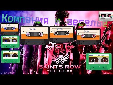 Saints Row The Third: Компания и веселье