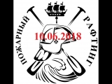 ПОЖАРНЫЙ рафтинг - 2018 (4 сезон) 10.06.18 - (4 караул). 1.1