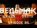 Убили ведьмака )( The Witcher 3- ep. 85