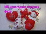 Елочные игрушки из фетра МК для новогоднего декора. Christmas