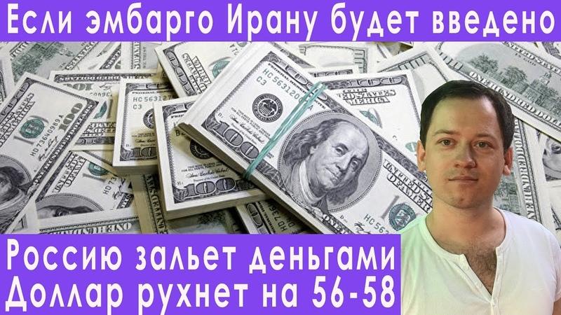 Эмбарго Ирану зальет Россию нефтедолларами прогноз курса доллара евро рубля валюты нефти на май 2019