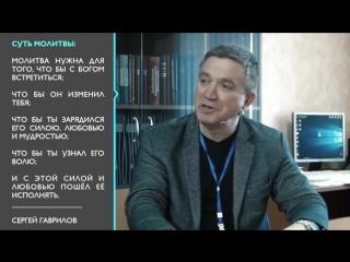 Какая суть молитвы - Сергей Гаврилов