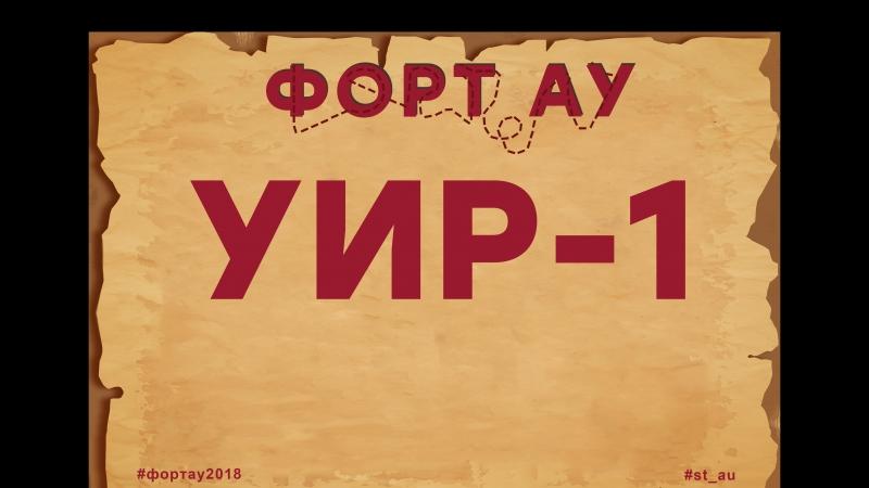 УИР-1. ФОРТ АУ 2018