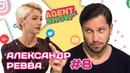AGENTSHOW 8 АЛЕКСАНДР РЕВВА