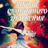 Свобода танцевать   Школа свободного движения