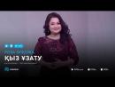 Роза Алкожа - Кыз узату  2018