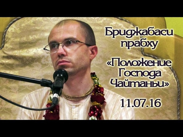 11.07.2016 Положние Господа Чайтаньи Е. М. Бриджабаси дас