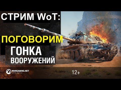 СТРИМ WoT: Поговорим о евенте Гонка вооружений в гостях: Ahrpad и vasyao_