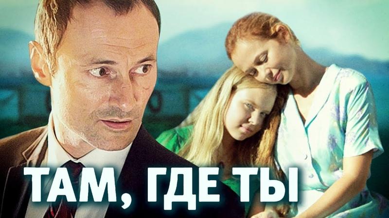 Там, где ты. Все серии подряд (2014) Мелодрама @ Русские сериалы