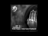 DJ MY &amp Полина Ростова - Несчастливая (remix)