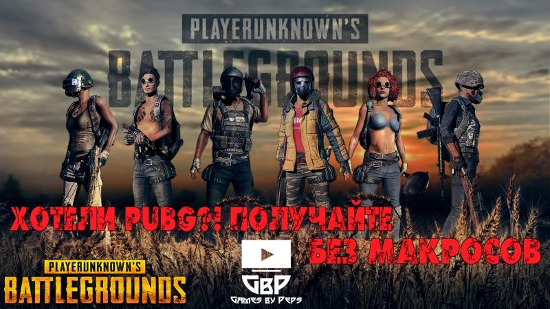 Хотели PUBG?! Получайте PlayerUnknown's Battlegrounds. Без макросов. 3 (⚠18)