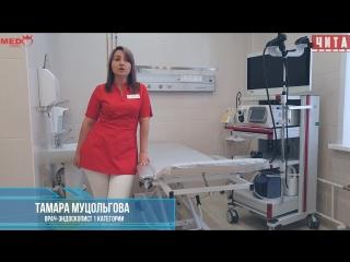 Отделение гастроскопии в медцентре МЕДЛЮКС
