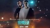 Elvin Grey ft. Бабек Мамедрзаев - Я РАББИ (Official Audio)