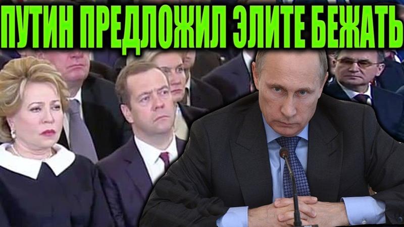 Путин обратился к нации с сообщением о том, что отступление закончено. Новости России.