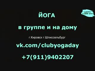 Рекламный ролик. Йога - Кировск, Шлиссельбург. Юлия Аршинская.