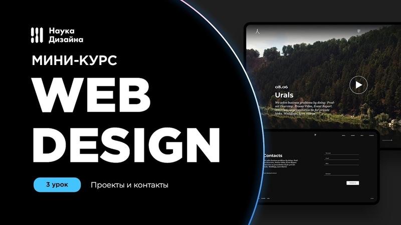 Мини-курс «Web Design». Урок 3. Проекты и контакты