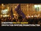 Венгерский премьер попытался все свалить на Джорджа Сороса. Протестующие засунули елочный шарик в его нарисованный рот.