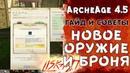 ArcheAge 4 5 Liskait ГАЙД НОВОЕ БЕСПЛАТНОЕ ОРУЖИЕ И БРОНЯ И ОНО ОФИГЕННОЕ ЧТО Я БУДУ ДЕЛАТЬ