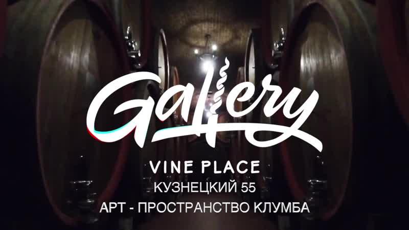 VINO TECH 10 Ноября в 21 00 Кузнецкий 55 Арт Пространство Клумба