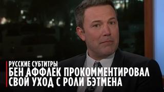 Бен Аффлек: