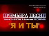 Вячеслав ЛЕОНТЬЕВ &amp Олеся ПАВЛОВА -