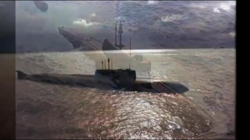 Усталая подлодка. Всем морякам подводникам посвящается