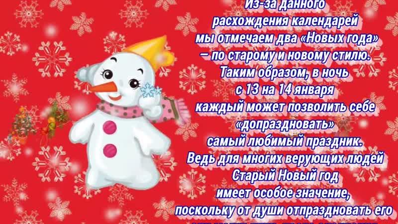 Старый Новый год🎄! - 14 января🐓! - История праздника.🐒🐴🐇🐈🐏🐐🐕....