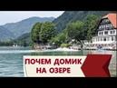 Жизнь в Австрии. Недвижимость в Каринтии на озере.