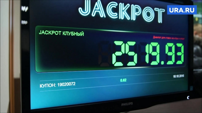 Как в Екатеринбурге в букмекерских конторах прячут подпольные казино