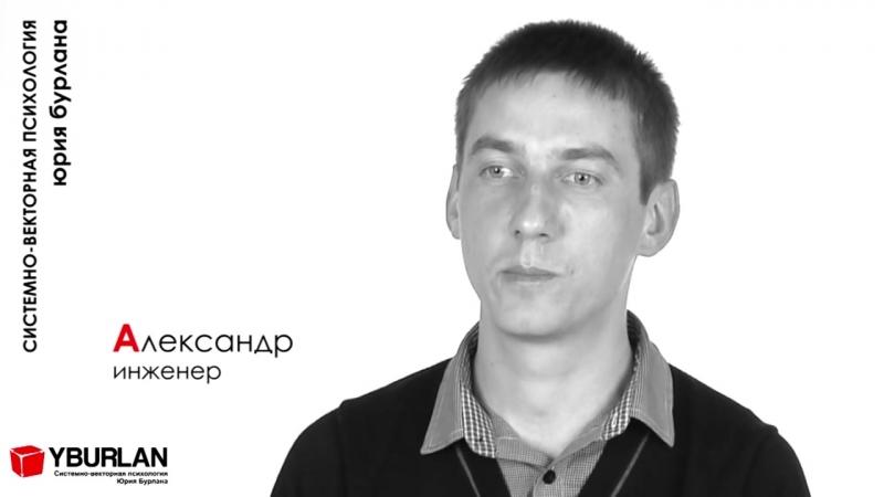 Александр. Системно векторная психология. Юрий Бурлан