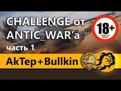 AkTep Bullkin и LeBwa. Челлендж от ANTIC_WAR'a на 180000 рублей (18)