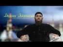 Вместе с Посланником Аллаха ﷺ часть 7 Шейх Адам Шахидов