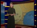 Прогноз погоды с Ксенией Аванесовой на 28 августа