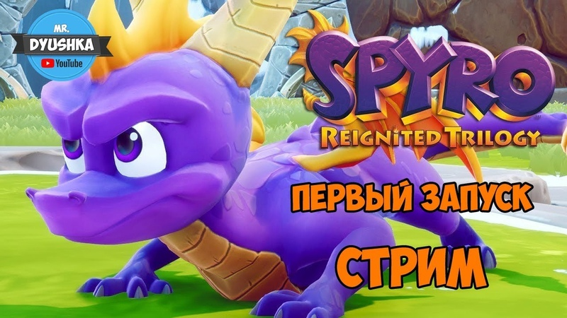 Spyro Reignited Trilogy   Стрим