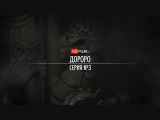 3 - Дороро / Dororo (Constantine, Баяна, Octav, hAl)   AniFilm