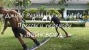 Джибб разминка на траве/ Вейкборд. Wakeboard Tutorial /Jibbing on the grass Wakeboard