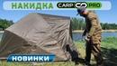 Накидка для двухместной карповой палатки от Carp Pro Обзор от Flagman TV