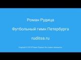 Петербургский композитор Рудица написал футбольный гимн города к ЧМ-2018