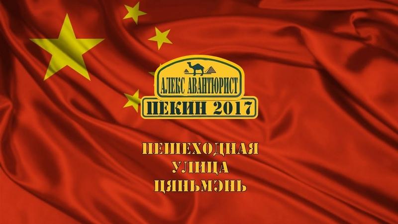 Пекин 🇨🇳 Улица Цяньмэнь Алекс Авантюрист Дух старины