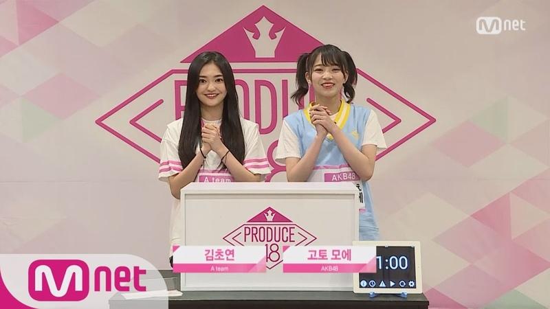 PRODUCE48 [48스페셜] 히든박스 미션ㅣ김초연(A team) vs 고토 모에(AKB48) 180615 EP.0