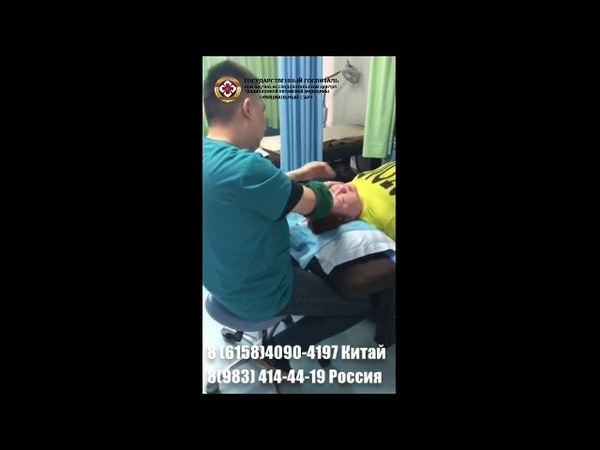 Головные боли Мигрени Лечение в Китае