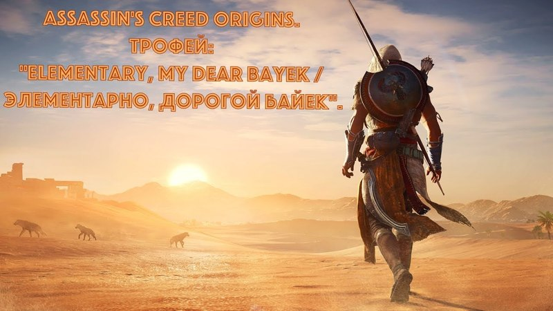 Assassin's Creed Origins. Трофей: Elementary, My Dear Bayek / Элементарно, дорогой Байек.