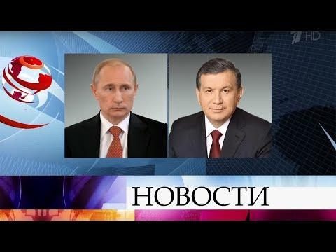 Владимир Путин и Шавкат Мирзиеев по телефону обсудили вопросы сотрудничества России и Узбекистана.