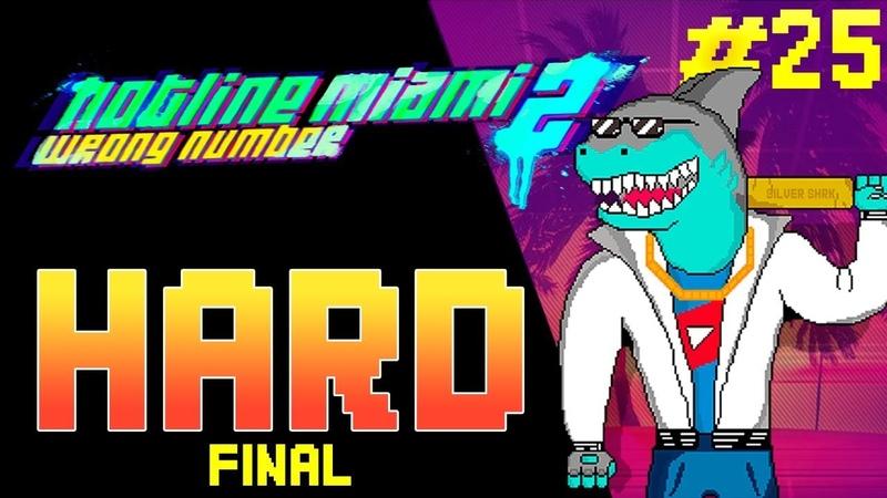 Прохождение Hotline Miami 2 Wrong Number 25 Final [HARD]