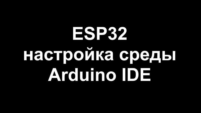 ESP32 настройка Arduino IDE